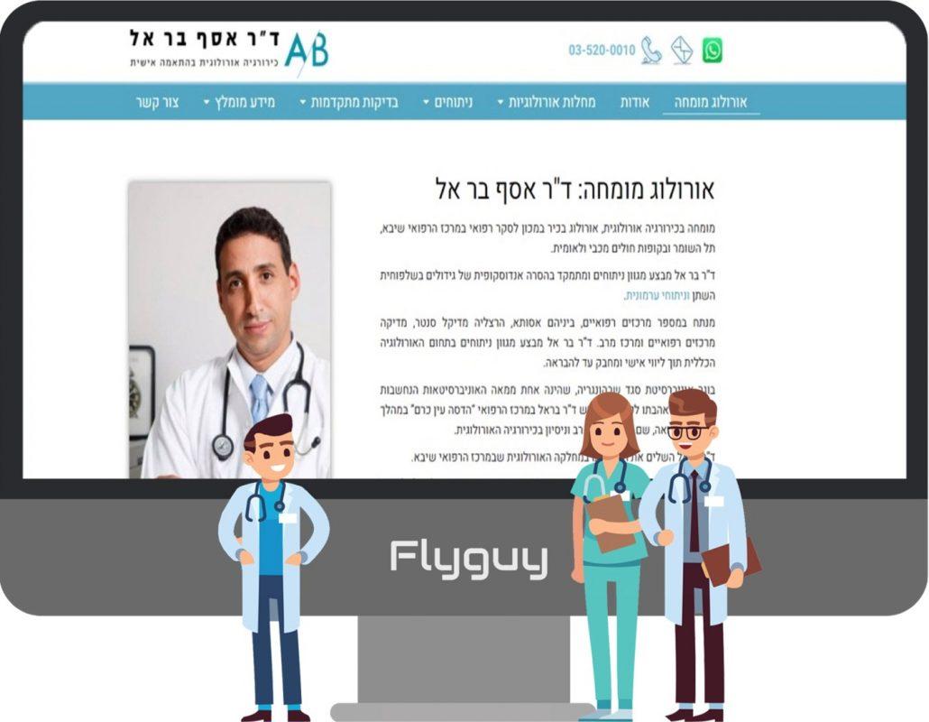 דוקטור אסף בר אל -